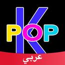 K-Pop Amino in Arabic APK