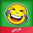 Amino Humor Arabic تحشيش APK
