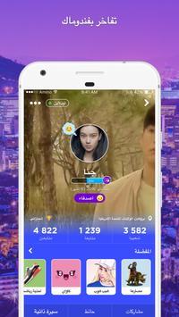 Amino الدراما الكورية screenshot 3