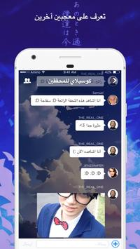 Amino المحقق كونان Screenshot 1