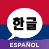 Aprende Coreano Amino icon