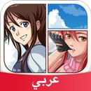 Anime and Manga Amino in Arabic APK