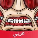 Amino هجوم العمالقة aplikacja