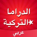 Amino الدراما التركية aplikacja