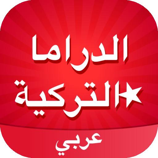 Amino الدراما التركية Apk 2 7 32310 Download For Android Download Amino الدراما التركية Apk Latest Version Apkfab Com