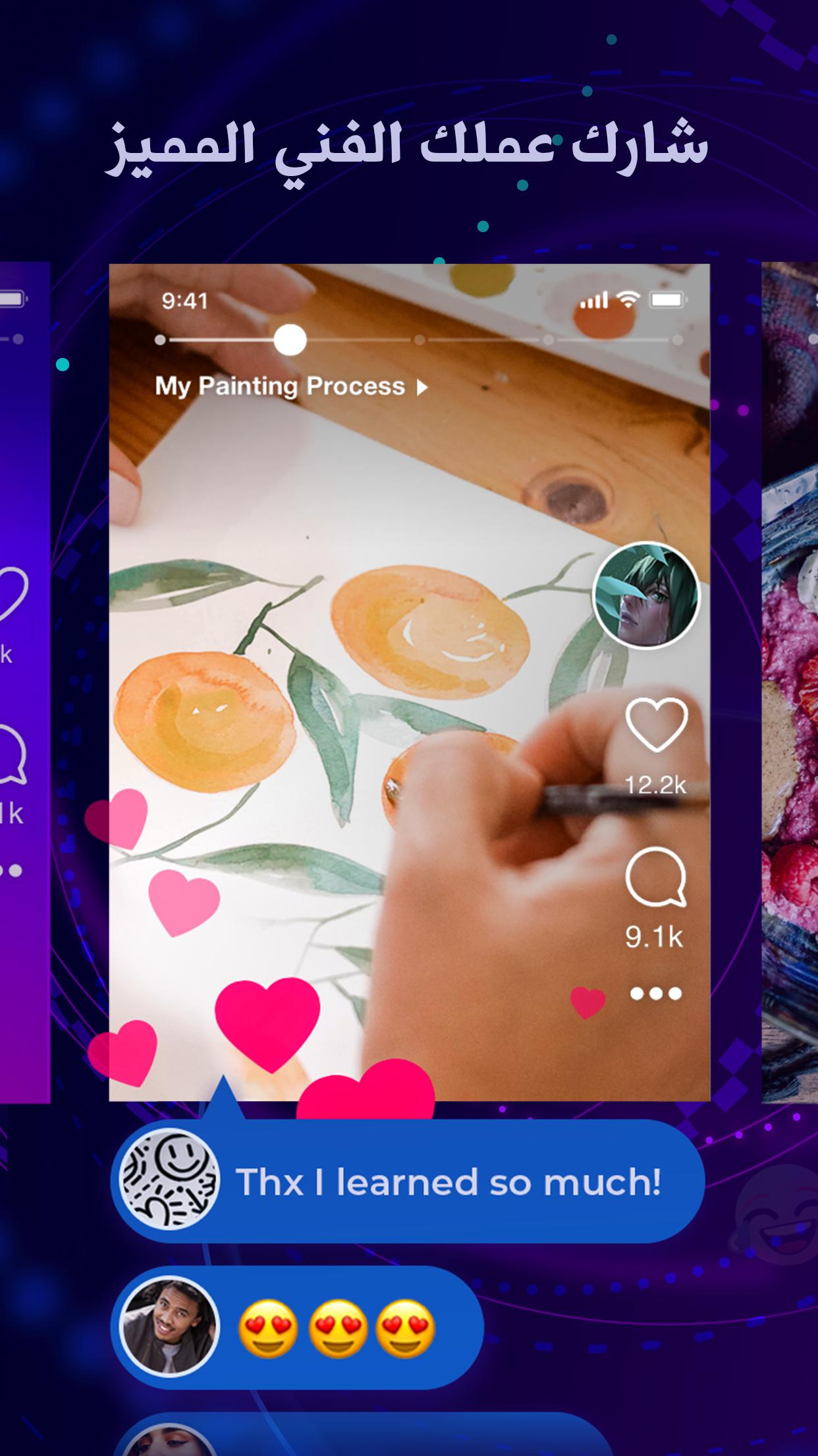 Amino for Android - APK Download