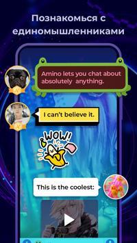Amino скриншот 1