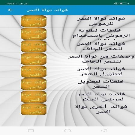 فوائد نواة التمر For Android Apk Download