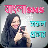 বাংলা এস এম এস ২০১৯ - Bangla SMS 2019 icon