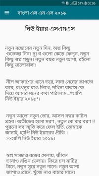 বাংলা এস এম এস ২০১৯ - Bangla SMS 2019 screenshot 3