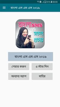 বাংলা এস এম এস ২০১৯ - Bangla SMS 2019 poster