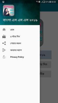 বাংলা এস এম এস ২০১৯ - Bangla SMS 2019 screenshot 1
