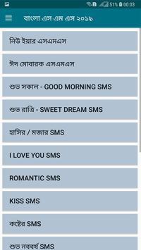 বাংলা এস এম এস ২০১৯ - Bangla SMS 2019 screenshot 2