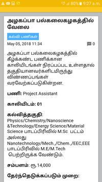 VelaiVaaippu screenshot 3