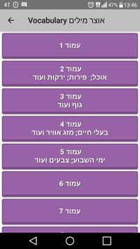 לימוד אנגלית screenshot 3