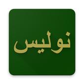 Nulis Arab Pegon icon