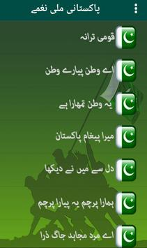 Pakistani Milli Naghamay For Independence Day screenshot 2