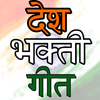Icona National Song - Deshbhakti Lyrics