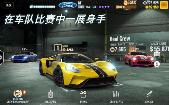 CSR Racing 2 截图 3