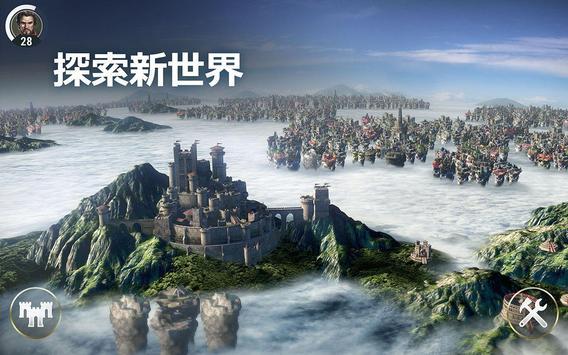 Dawn of Titans - 史詩戰爭策略遊戲 截圖 4