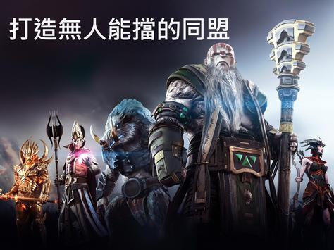 Dawn of Titans - 史詩戰爭策略遊戲 截圖 8