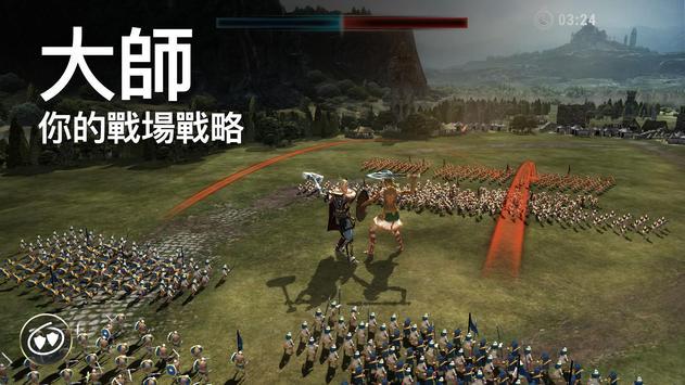 Dawn of Titans - 史詩戰爭策略遊戲 海報