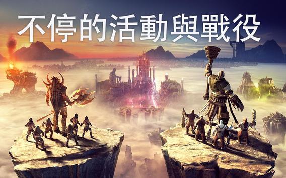 Dawn of Titans - 史詩戰爭策略遊戲 截圖 13