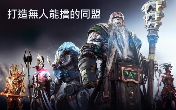 Dawn of Titans - 史詩戰爭策略遊戲 截圖 14