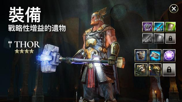 Dawn of Titans - 史詩戰爭策略遊戲 截圖 1