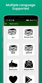 Naat Lyrics 截圖 10