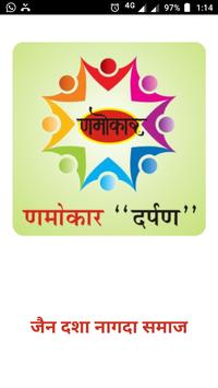 Namokar - Dasha Nagda samaj poster
