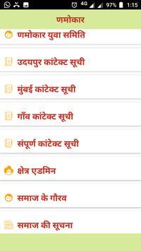 Namokar - Dasha Nagda samaj screenshot 1