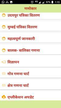 Namokar - Dasha Nagda samaj screenshot 2