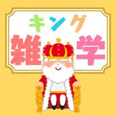 雑学キング icon