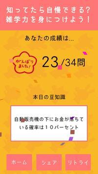 雑学キング screenshot 1