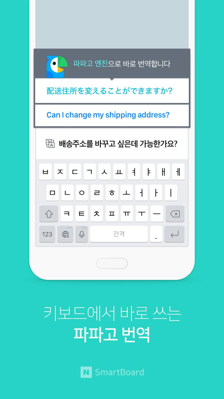 Naver SmartBoard - Keyboard: Search,Draw,Translate for