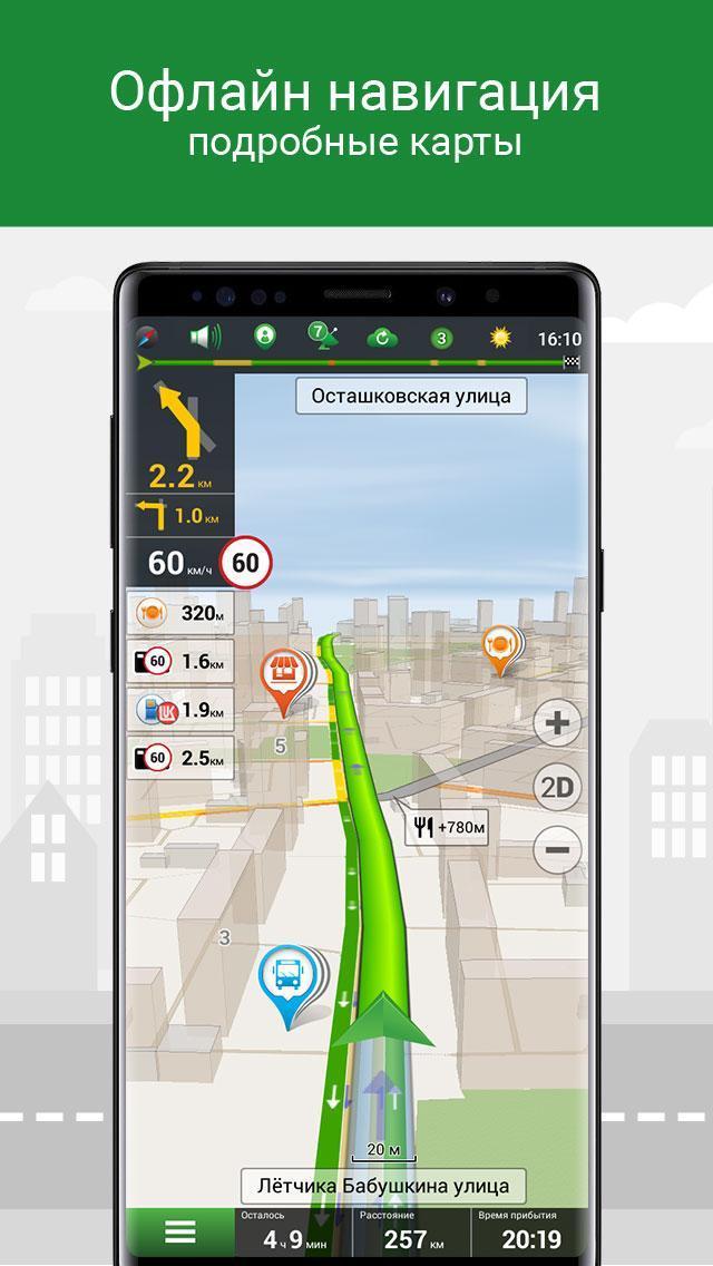 скачать карты украины для навител андроид бесплатно