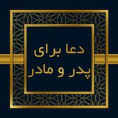 صحیفه سجادیه - دعا برای پدر و مادر icon