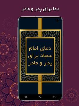 صحیفه سجادیه - دعا برای پدر و مادر poster