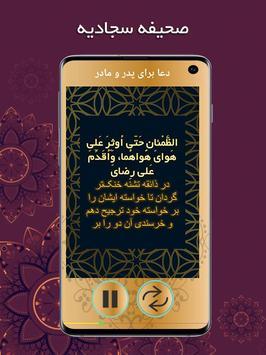 صحیفه سجادیه - دعا برای پدر و مادر screenshot 2