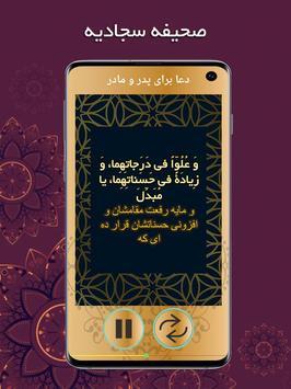 صحیفه سجادیه - دعا برای پدر و مادر screenshot 3