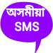 Assamese Love SMS Message Shayri Status Apps 2018