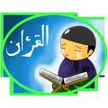 Surah Ar Rahman ( Beautiful )