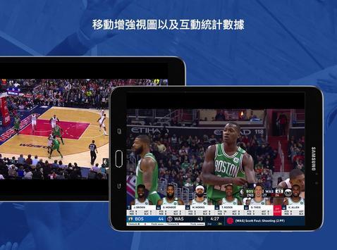 NBA 截圖 8