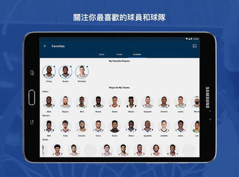 NBA 截圖 9