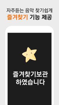 OST 음악 노래모음 screenshot 4