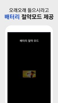 OST 음악 노래모음 screenshot 6