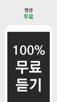 OST 음악 노래모음 screenshot 1