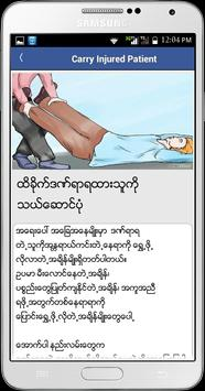 Myanmar First Aid Ekran Görüntüsü 3