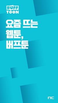 버프툰 poster